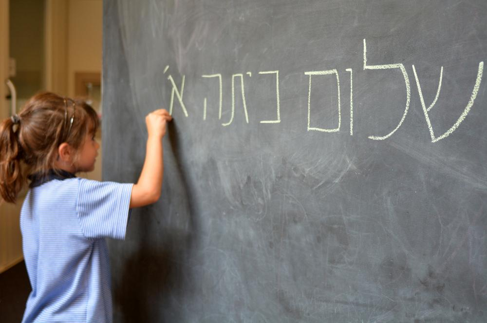יבנה: מאוחדת תקיים טקס חגיגי לעולים לכתה א'