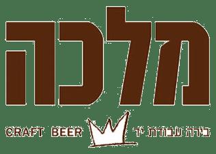 בירה מלכה – בירה בוטיק על המדף שלכם