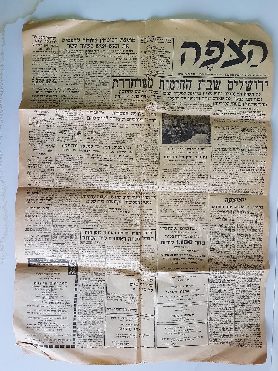 תערוכה חדשה ברובע היהודי בירושלים ב יום העצמאות 2.5 הכניסה ל...