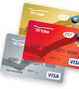 Image result for כרטיס אשראי שופרסל